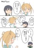 ワンドロ(阿武隈)