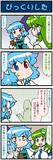 がんばれ小傘さん 3021