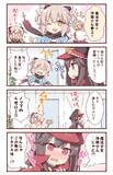 ぐだぐだ魔法少女☆沖田さん
