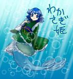 水中のマーメイド