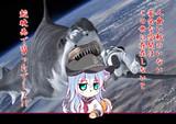 過去に川に出る人食い鮫がいたという実話を聞いて驚いてる自分へ送る言葉