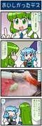 がんばれ小傘さん 3023