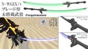 N-WGIX/v ブレード型未搭載武装【MMDモデル配布あり】