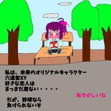 未来のオリジナルキャラクター 六道聖XY
