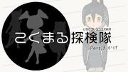 【動画アップ!】こくまる探検隊【Part.3 かげ】