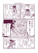 その日の幻想淑女21