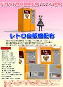 【MMD】川鉄めん類自動販売機CV-10型風レトロ自販機【MMDモデル配布あり】