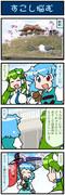 がんばれ小傘さん 3025