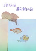 連子鯛の日