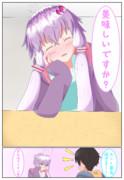5ページ目 『美味しいですか?』