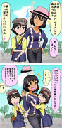 磯辺さんとホシノさん
