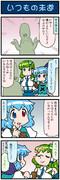 がんばれ小傘さん 3026