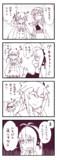 息抜き4コマ/鳴花ヒメ