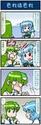 がんばれ小傘さん 3027