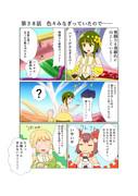 ゆゆゆい漫画38話