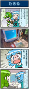 がんばれ小傘さん 3028