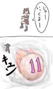 鬼っ娘とキャッチボール