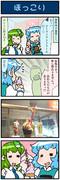 がんばれ小傘さん 3029