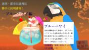 【週刊・都市伝説外伝】勝手に民明書房!-ブルーハワイ編-