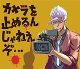 お前らの演技が止まんねぇかぎり、その先に俺のカメラはいるぞ!