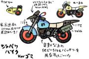 ジャパリバイクVer.ゴマ