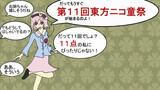 """第""""11""""回東方ニコ童祭カウントダウン企画という事で…"""