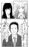 BNKRG姉貴のリョナ漫画 第9話