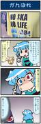 がんばれ小傘さん 3030