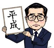 小渕恵三氏