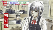 初公判で描かれた法廷画をニュースで流される霞チャン。