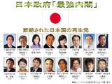日本政府 「最強内閣!」