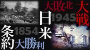 【日本史比較】日米条約(和親条約)と対米開戦の比較