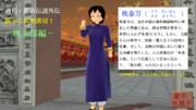 【週刊・都市伝説外伝】勝手に民明書房!-桃太郎編-