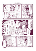 その日の幻想淑女22