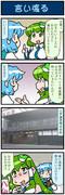 がんばれ小傘さん 3031