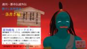 【週刊・都市伝説外伝】勝手に民明書房!-落書き編-