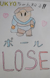 『ロマンシング サ・ガ2』LOSEイラスト