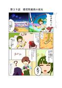 ゆゆゆい漫画39話