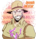 ジョセフ・ジョースター!