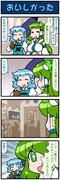 がんばれ小傘さん 3032