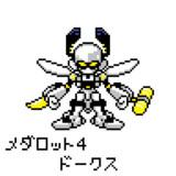メダロット4版ドークス