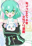レイフレ20新刊「ちょっとエッチなスタプリ漫画」