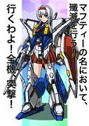 106 翔鶴・Ξガンダム