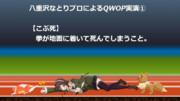 【アイドル部】プロによるQWOP実演①【八重沢なとり】