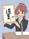 新元号を発表する椎名法子さん
