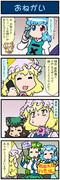 がんばれ小傘さん 3033