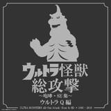 ウルトラ怪獣総攻撃〜咆哮・SE集〜 ウルトラQ編