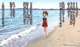 砂浜を歩く瑞鶴