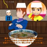 チントン亭・チャージマン麺!