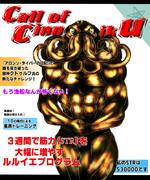 【新刊】Call of Cinniku【大嘘】